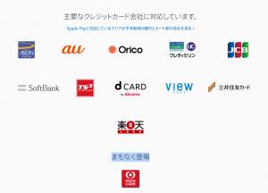applepayの登録可能なクレジットカード