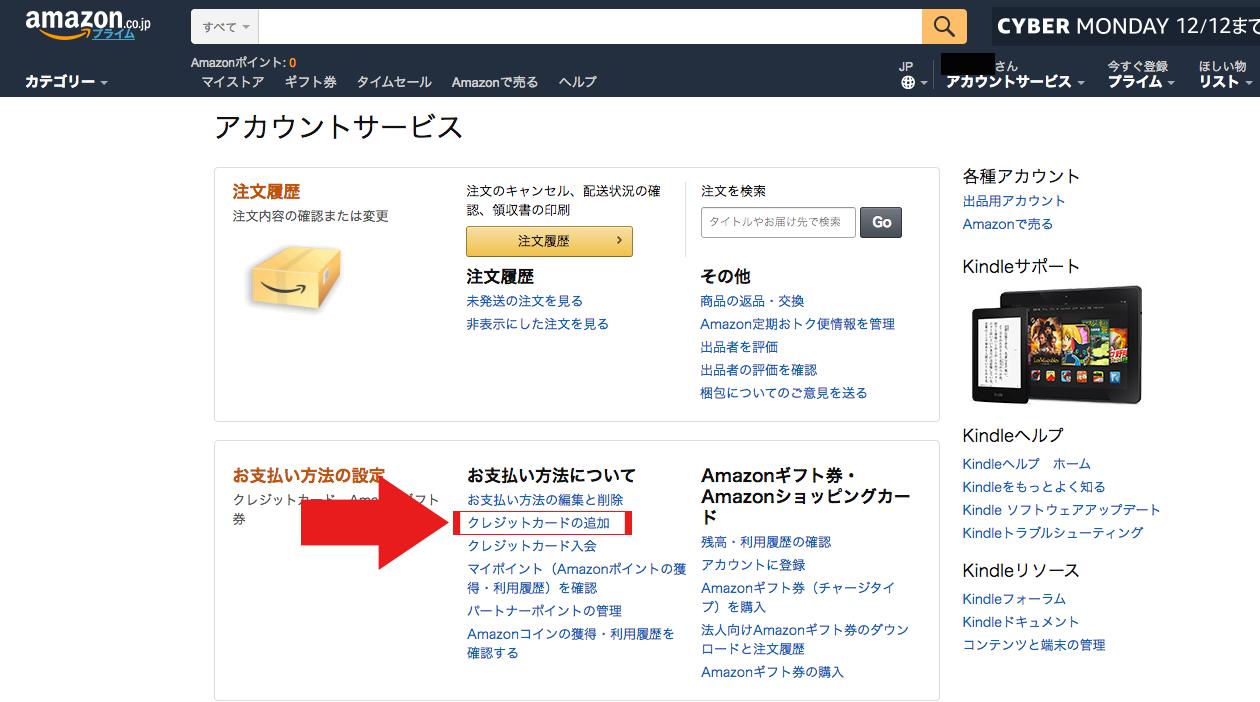 Amazonクレカ登録2