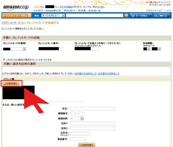 Amazonクレカ登録3