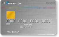 リクルートカード_PC